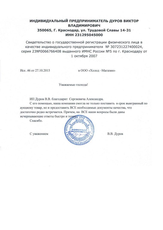 ИП Дуров В.В.