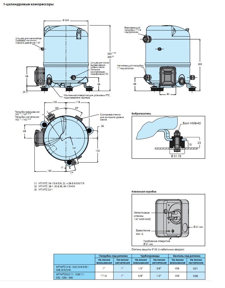 Габаритный чертеж Maneurop MT 18JA4BVE