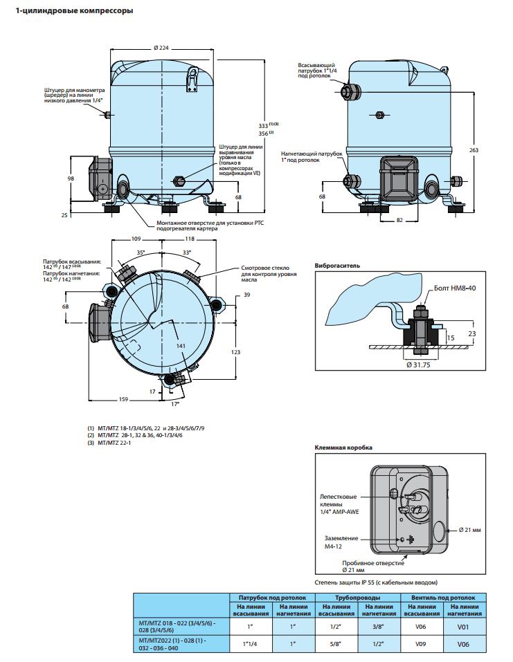 Габаритный чертеж Maneurop MTZ  22JC4AVE (пром.уп.)