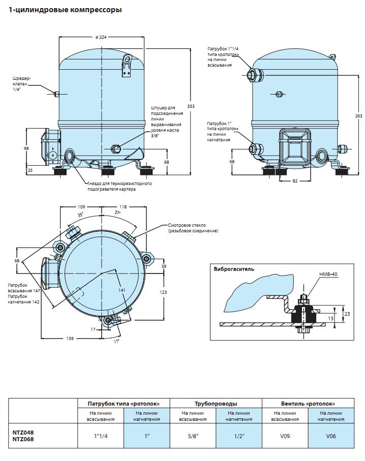 Габаритный чертеж Maneurop  NTZ048A4LR1A