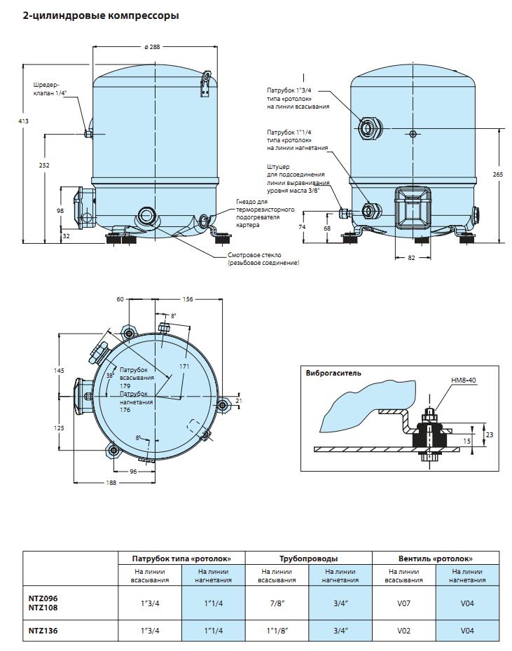 Габаритный чертеж Maneurop  NTZ136A4LR1A
