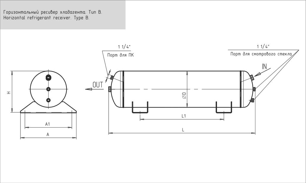 Габаритный чертеж горизонтального ресивера FP - LPH