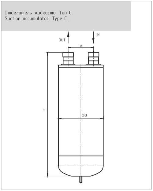 Габаритный чертеж отделителя жидкости тип C