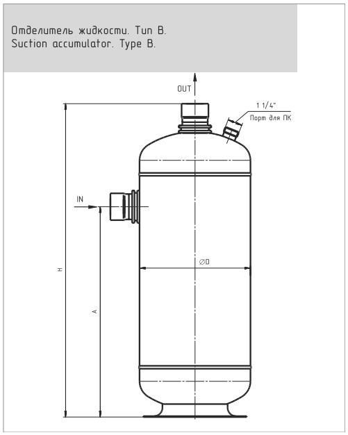 Габаритный чертеж отделителя жидкости тип B