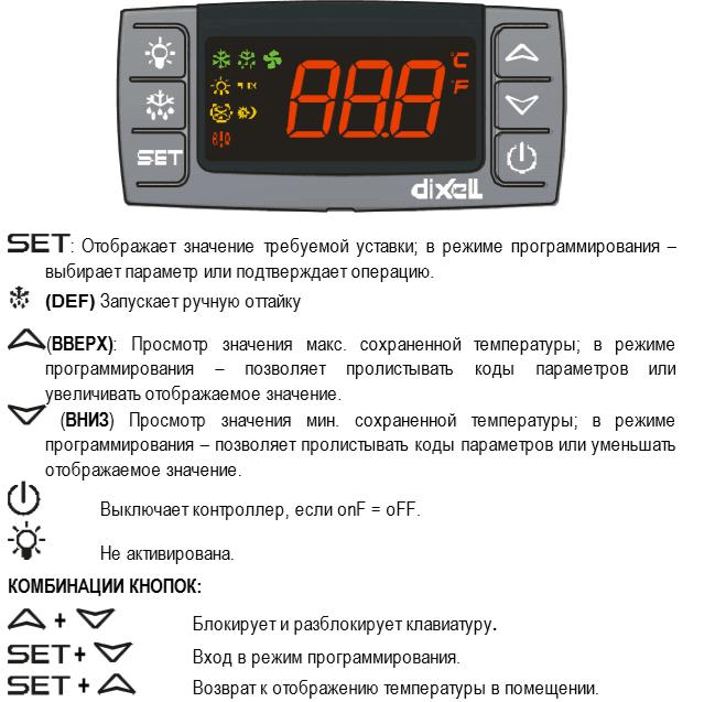 скачать инструкцию по эксплуатации контроллера dixell