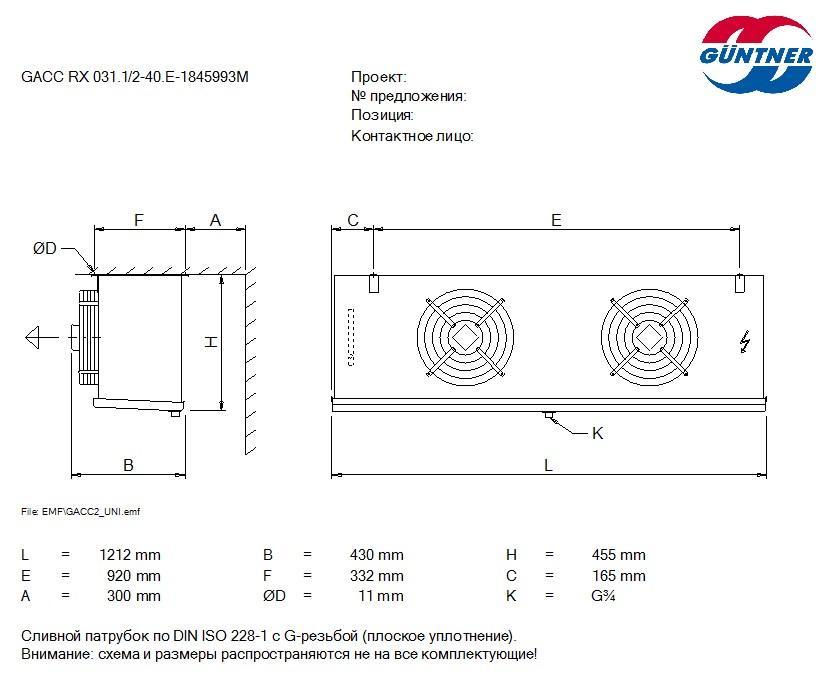 Чертеж испарителея Guentner GACC RX 031.1/2-40.E 1845993