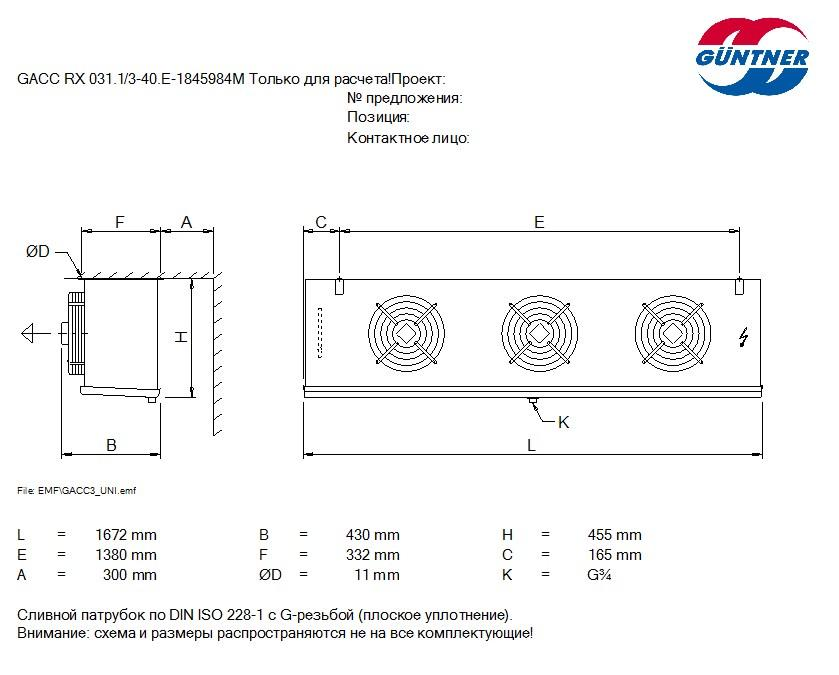 Чертеж испарителея Guentner GACC RX 031.1/3-40.E 1845984