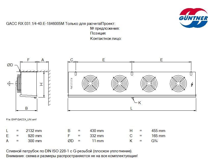 Чертеж испарителея Guentner GACC RX 031.1/4-40.