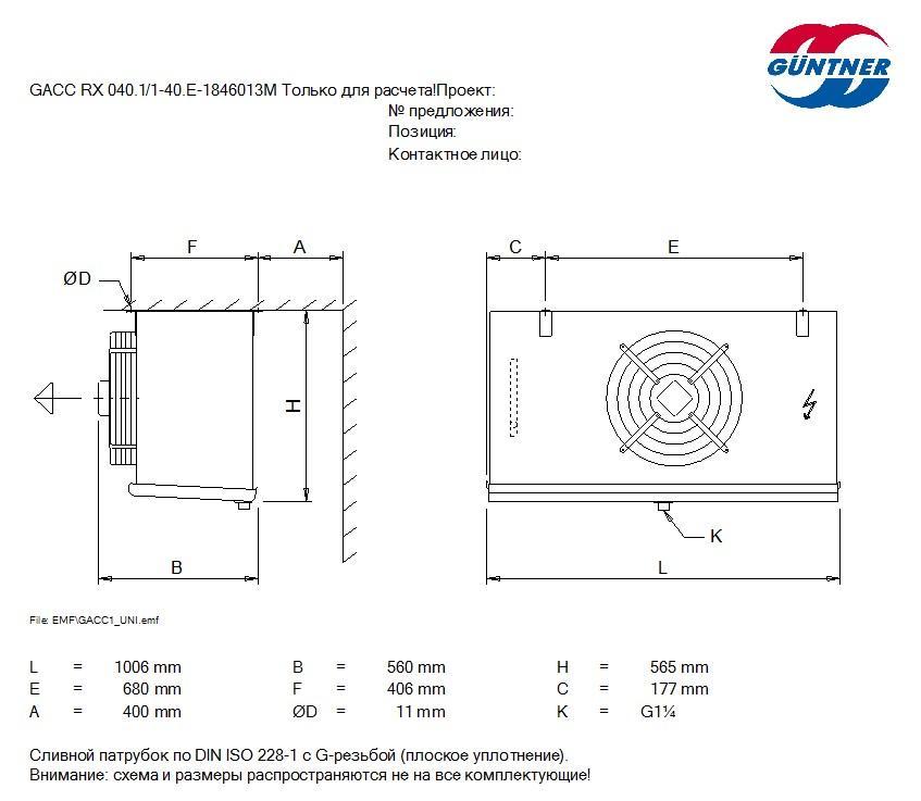 Чертеж испарителея Guentner GACC RX 040.1/1-40.E
