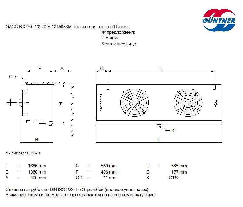 Чертеж испарителея Guentner GACC RX 040.1/2-40