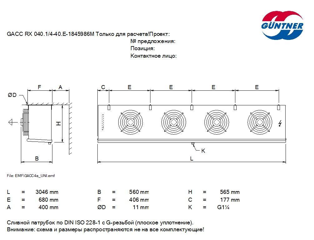 Чертеж испарителея Guentner GACC RX 040.1/4