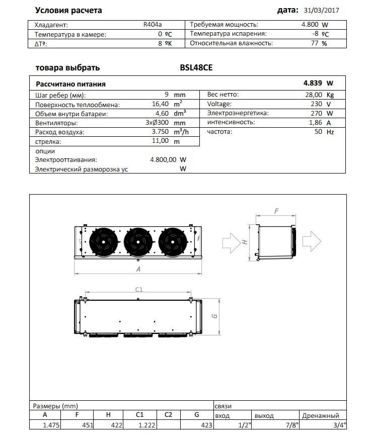 Характеристики и габаритные размеры воздухоохладителя Garcia Camara BSL48СE