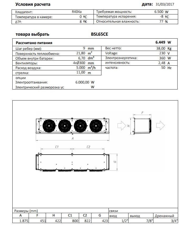 Характеристики и габаритные размеры воздухоохладителя Garcia Camara BSL65СE