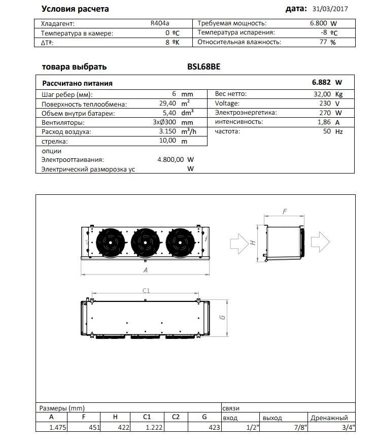 Характеристики и габаритные размеры воздухоохладителя Garcia Camara BSL68BE
