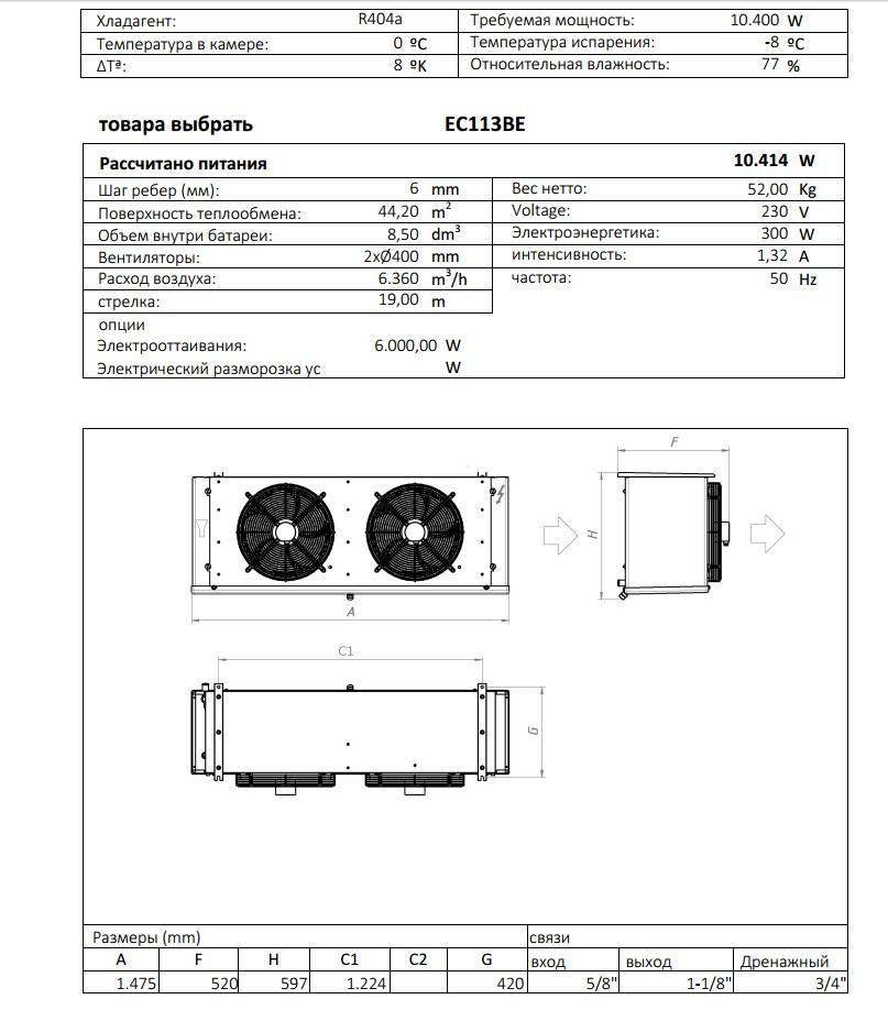 Характеристики и габаритные размеры воздухоохладителя Garcia Camara EC113BE