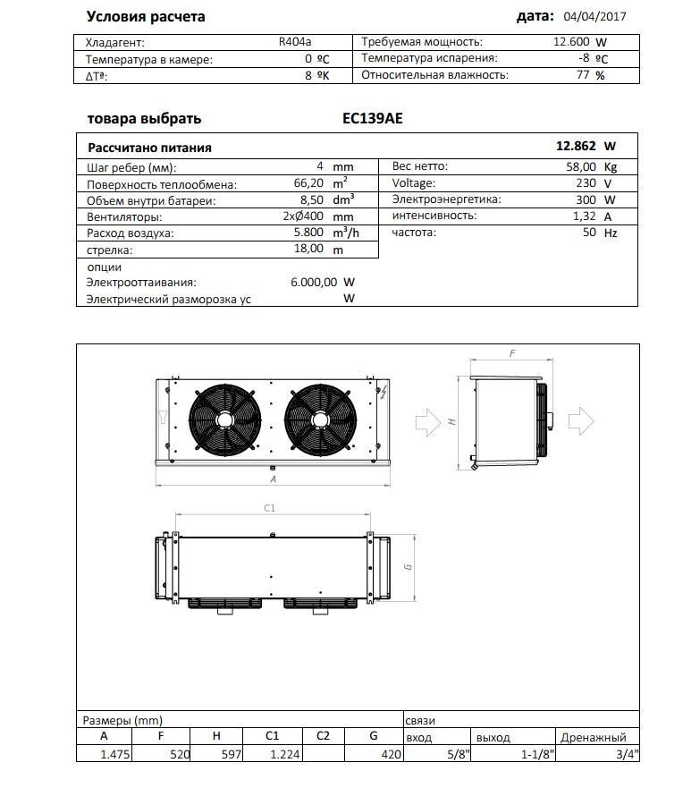 Характеристики и габаритные размеры воздухоохладителя Garcia Camara EC139A
