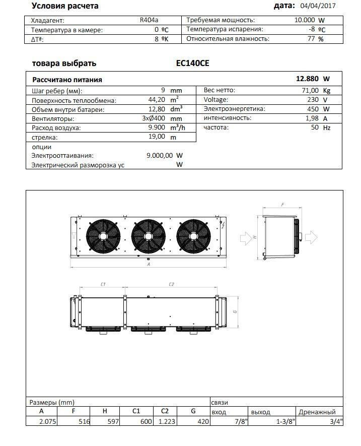 Характеристики и габаритные размеры воздухоохладителя Garcia Camara EC140СE