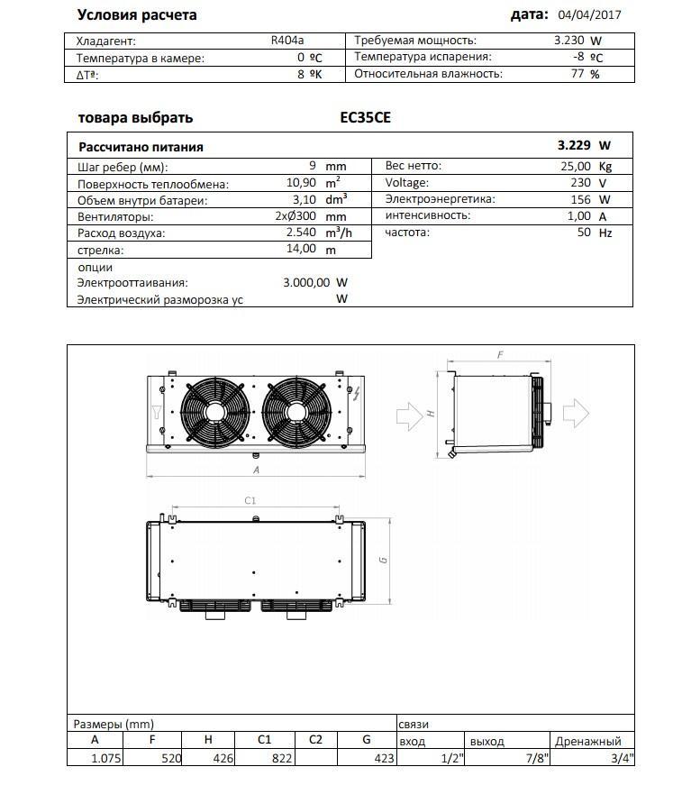 Характеристики и габаритные размеры воздухоохладителя Garcia Camara EC35СE