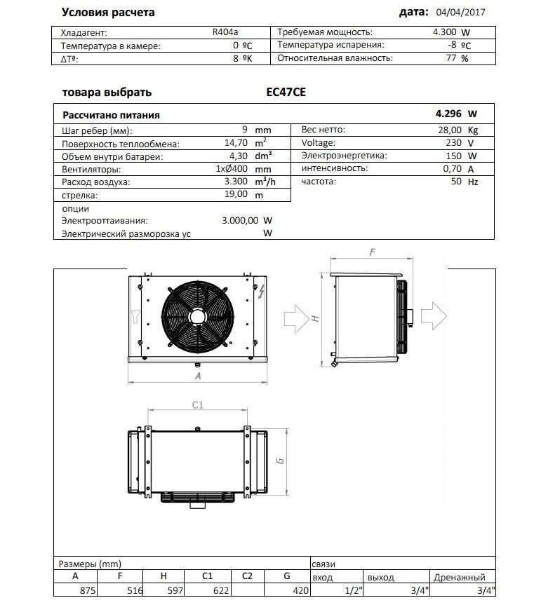 Характеристики и габаритные размеры воздухоохладителя Garcia Camara EC47СE