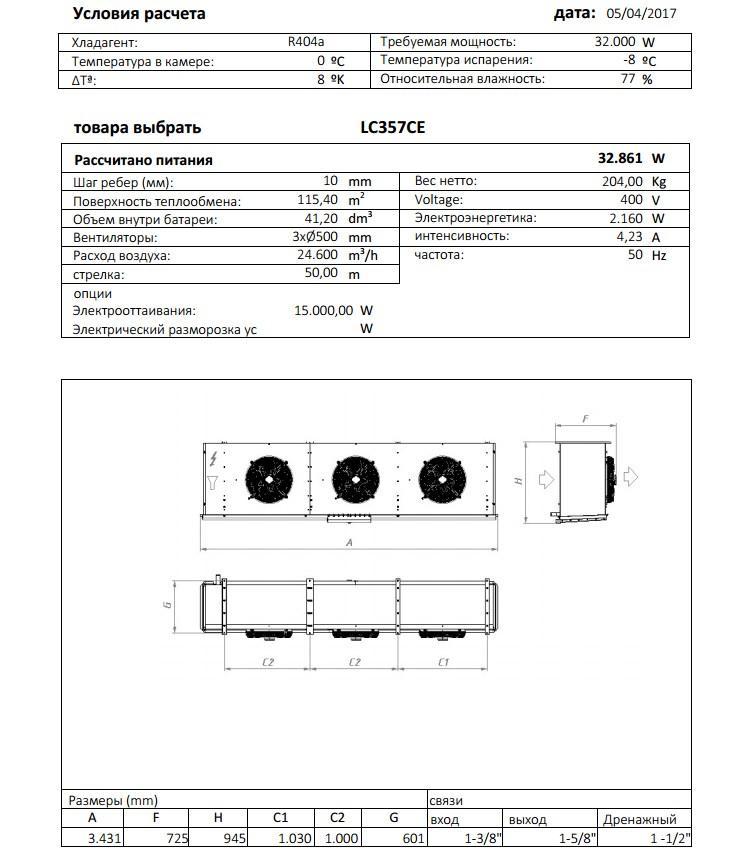 Характеристики и габаритные размеры воздухоохладителя Garcia Camara LC357CE
