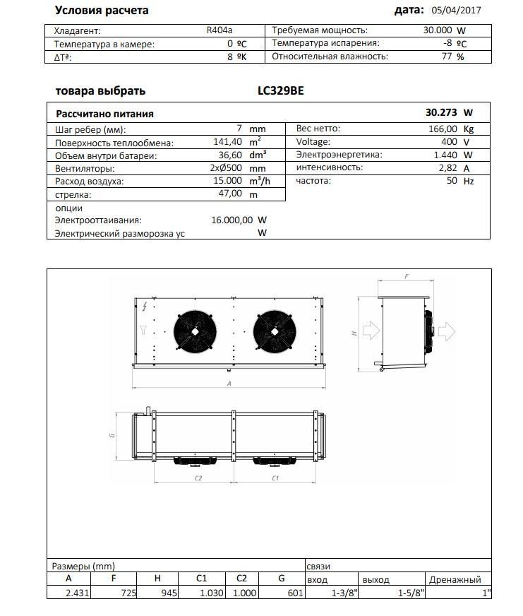 Характеристики и габаритные размеры воздухоохладителя Garcia Camara LC329BE