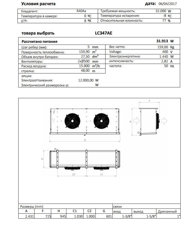 Характеристики и габаритные размеры воздухоохладителя Garcia Camara LC347AE