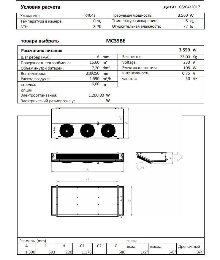 Характеристики и габаритные размеры воздухоохладителя Garcia Camara MC39BE
