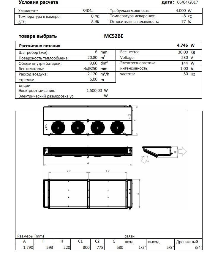 Характеристики и габаритные размеры воздухоохладителя Garcia Camara MC52BE