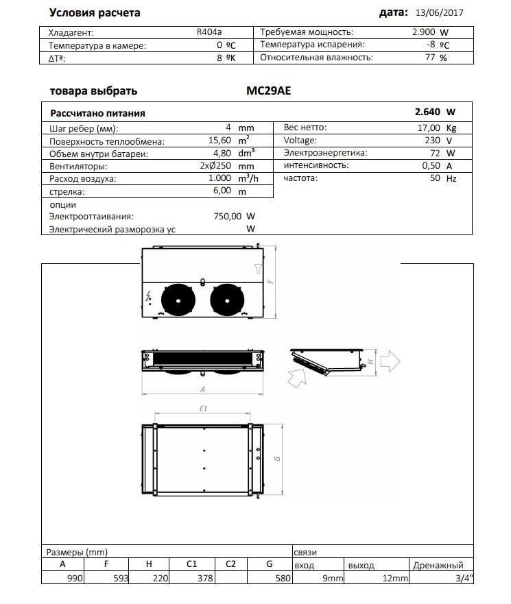 Характеристики и габаритные размеры воздухоохладителя Garcia Camara MC29AE