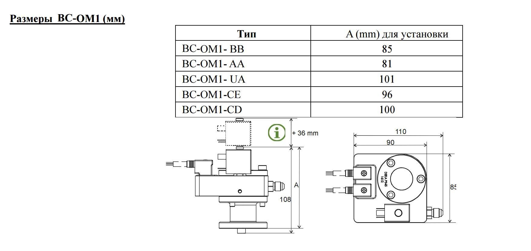 Габаритный чертеж регулятора уровня масла BC-OM1