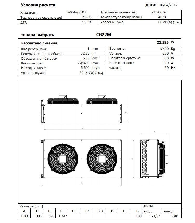 Габаритный чертеж и технические характеристики CG 22