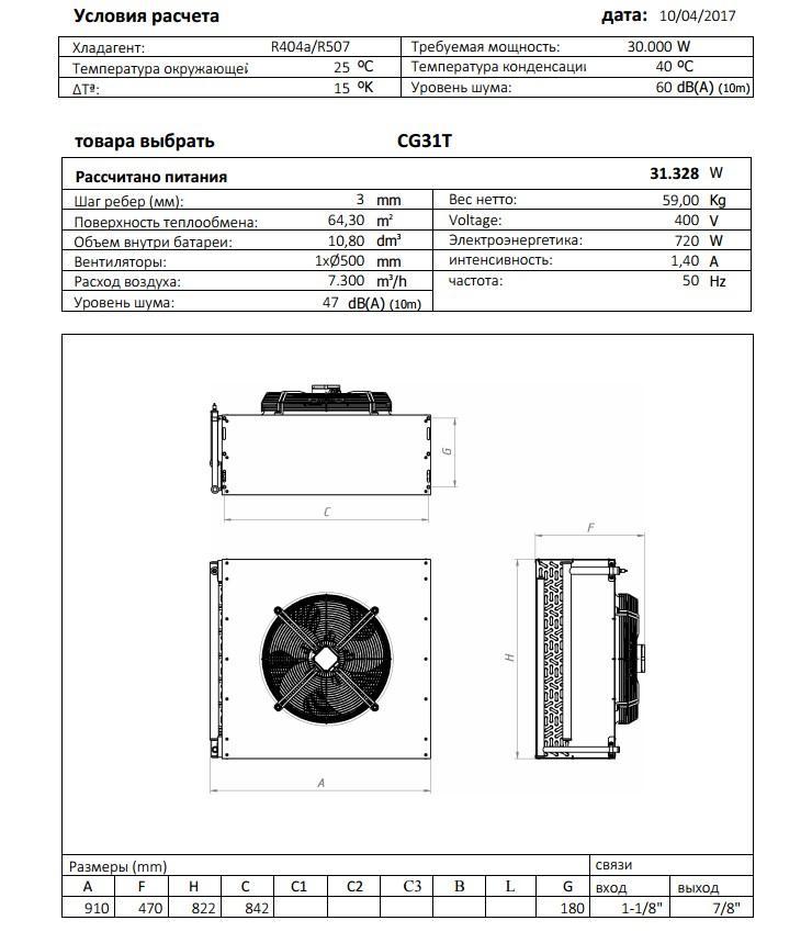 Габаритный чертеж и технические характеристики CG 31