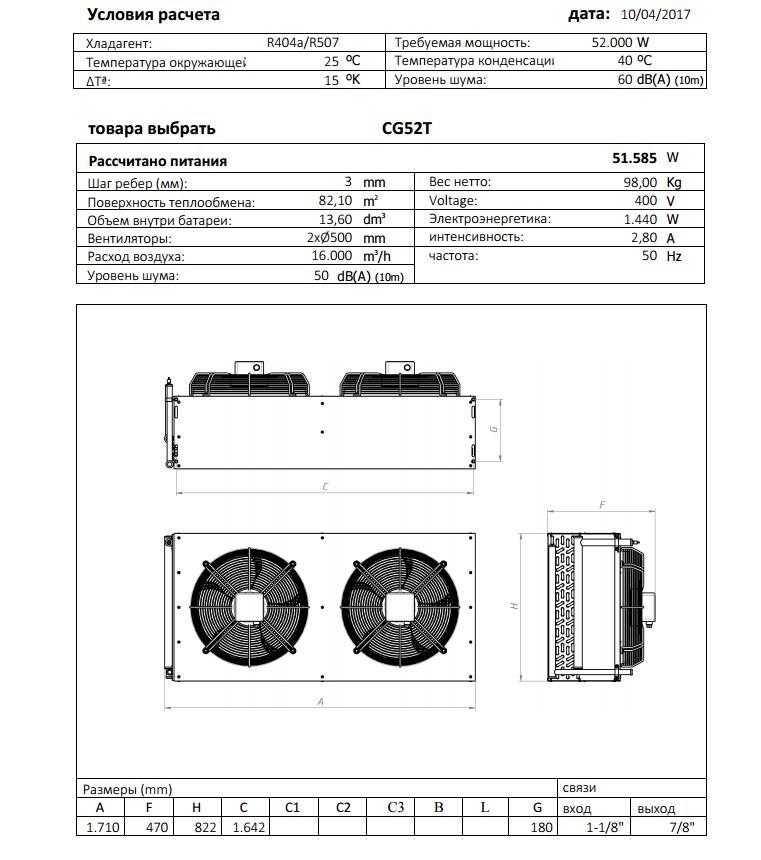Габаритный чертеж и технические характеристики CG 52