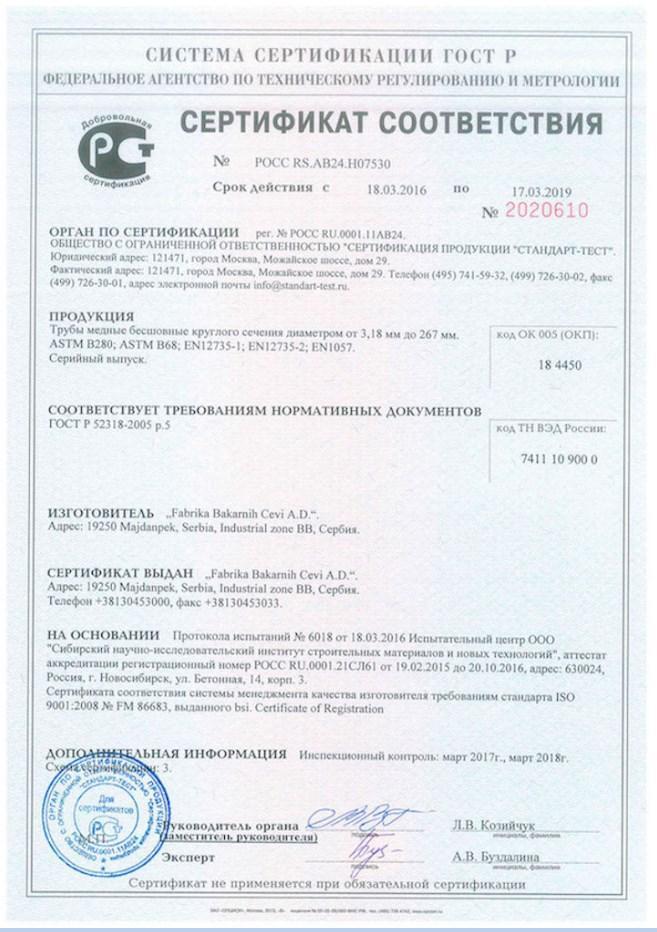 Сертификат на трубы медные Majdanpek