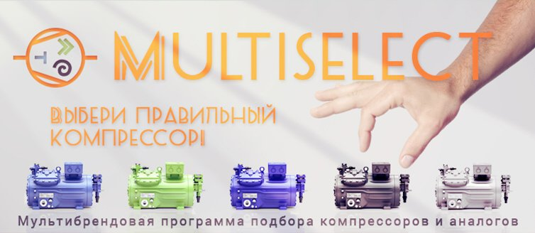 Программа MultiSelect